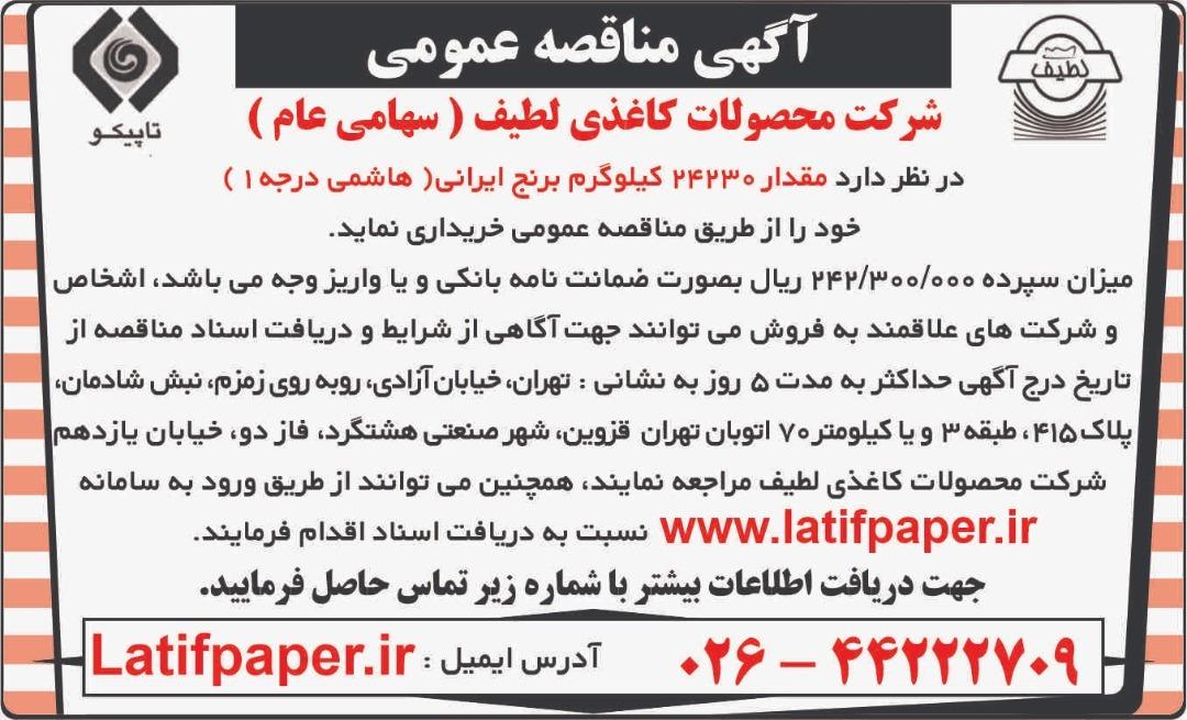 شرکت محصولات کاغذی لطیف (سهامی عام) در نظر دارد مقدار 24230کیلوگرم برنج ایرانی(هاشمی درجه1) خود را از طریق مناقصه عمومی خریداری نماید.