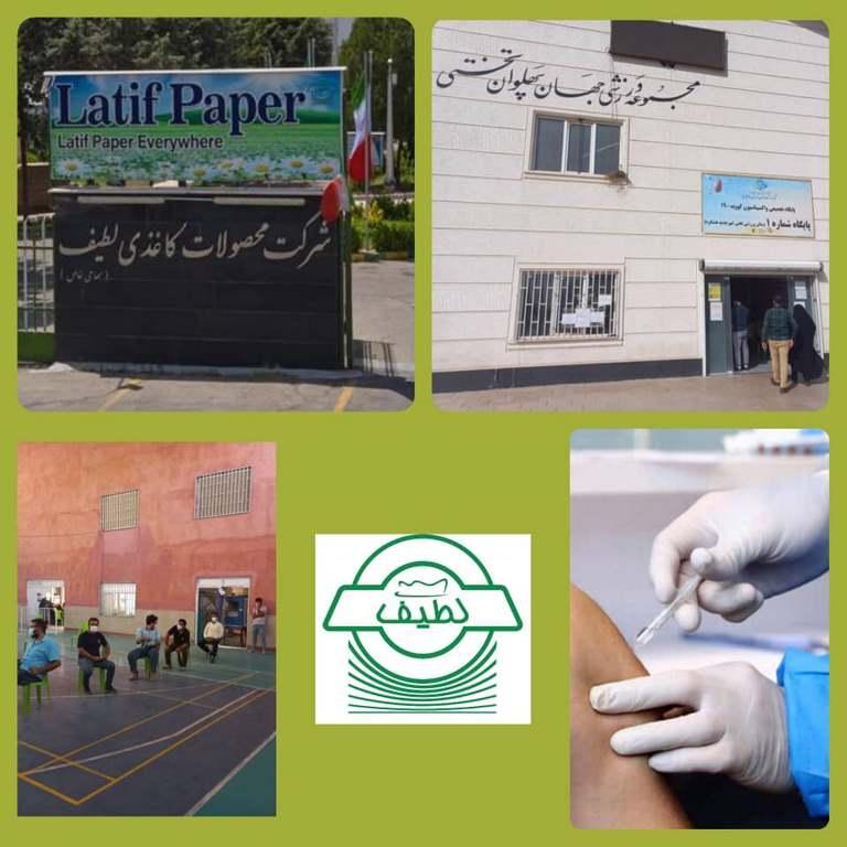 آغاز واکسیناسیون کارگران و کارکنان شرکت محصولات کاغذی لطیف